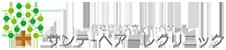 公式【サンテペアーレクリニック】香川県香川県丸亀市【サンテ・ペアーレクリニック】