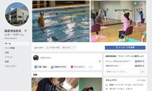 公式【サンテペアーレクリニック】香川県丸亀市【サンテ・ペアーレ】クリニックのフェイスブック
